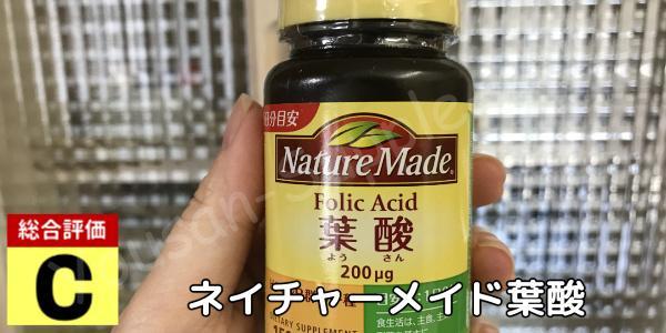 ネイチャーメイド葉酸