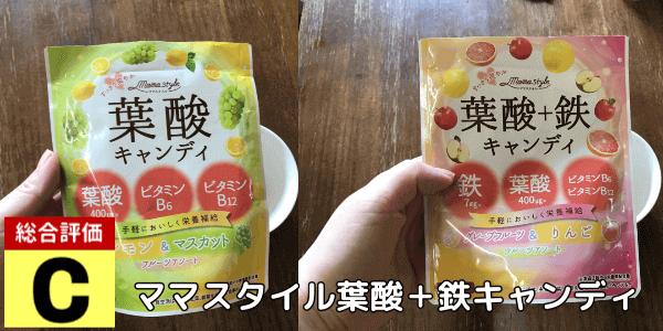 ママスタイル葉酸+鉄キャンディ