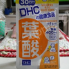 DHCの「葉酸」