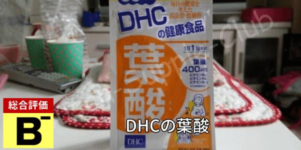 DHCの葉酸