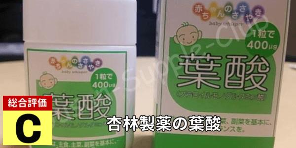杏林製薬の赤ちゃんのささやき葉酸