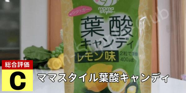 ママスタイル葉酸キャンディ