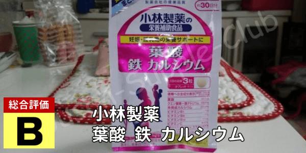 小林製薬の葉酸 鉄 カルシウム