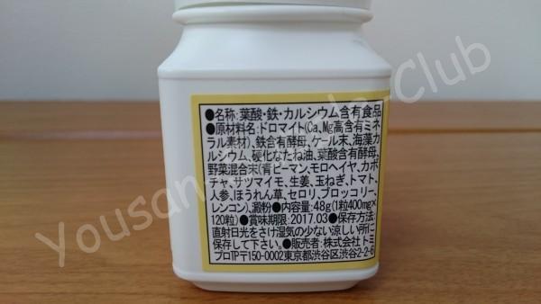 パティ葉酸サプリ原材料