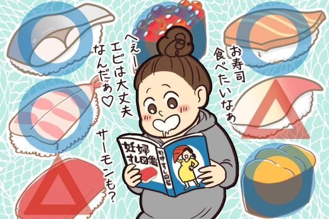 お寿司 妊婦