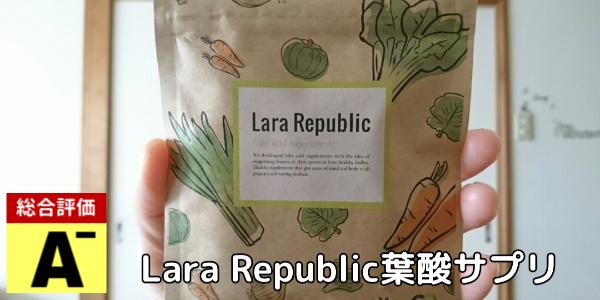 Lara Republicの葉酸サプリ