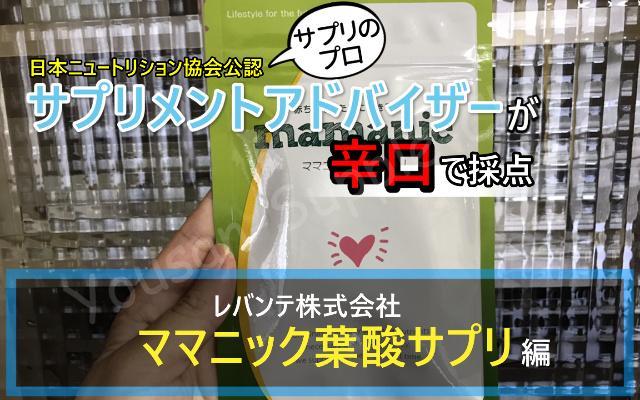 ママニック葉酸サプリ(リニューアル)