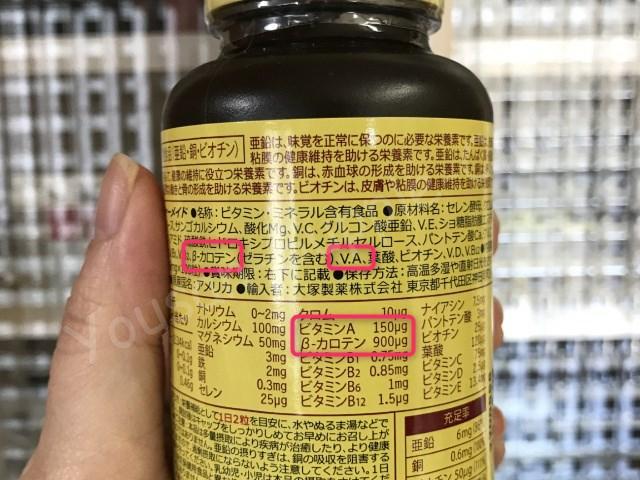 ネイチャーメイドのマルチビタミン&ミネラル