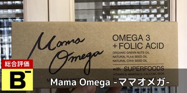 ママオメガ