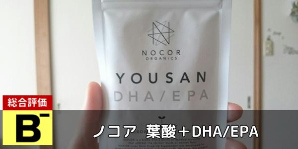 ノコア葉酸サプリ