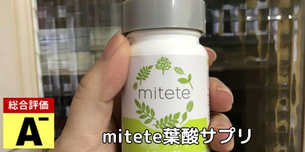 mitete女性100人の声から生まれた葉酸サプリ