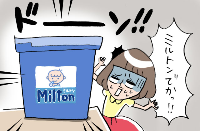 は て ミルトン いけない 買っ